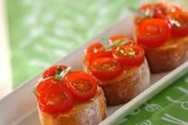 プチトマトのブルスケッタ