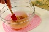 冷たいおみそ汁の作り方1