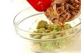 豚しゃぶとアボカドのネギ塩和えの作り方4