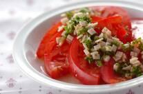 冷やしトマトのパセリドレッシング