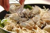 カキと春菊の酒蒸しの作り方1