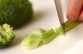 ブロッコリーの卵ソースの下準備1