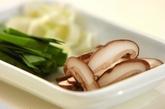 シイタケとニラの中華スープの下準備1