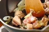 鶏と里芋のグラタンの作り方2