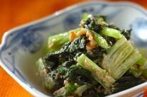 小松菜とクルミの和え物