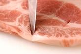 豚肉のソテーの下準備1