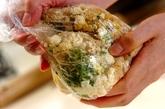 ヒヨコ豆と冷凍豆腐のベジつくねの作り方1