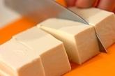 豆腐のショウガあんかけの作り方1