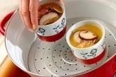 中華風茶碗蒸しの作り方3