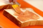 ひまわりトーストの作り方1