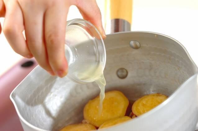サツマイモのショウガレモン煮の作り方の手順5