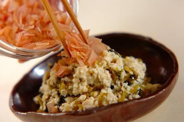 高菜の白和えの作り方の手順3