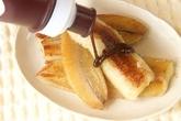 焼きバナナの作り方2