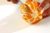 トマトとオレンジのメープルマリネの作り方1