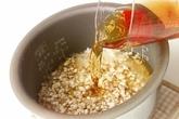 ゴボウの炊き込みご飯の作り方1