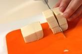 豆腐と水菜の中華スープの下準備1