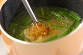 ニラタマみそ汁の作り方2