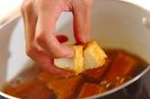 カボチャと厚揚げの煮物の作り方2