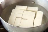 あんかけ揚げ豆腐の下準備1