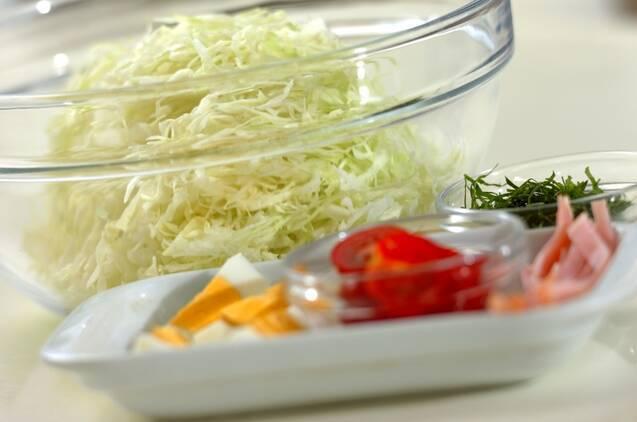 コールスローサラダの作り方の手順1