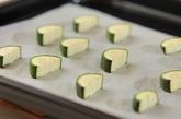 素焼きズッキーニのゴマ和えの作り方1