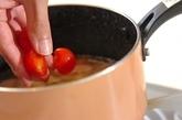プチトマトのコンソメスープの作り方3