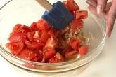 冷製トマトパスタの作り方1