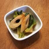 小松菜とちくわの煮物