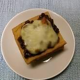 厚揚げの納豆チーズのせ