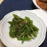 ジャコと甘長唐辛子の炒め煮