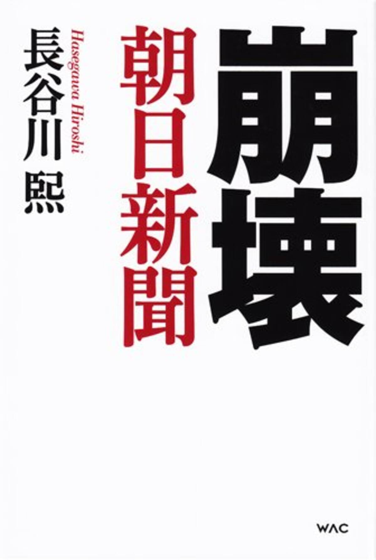 反日」行為? 朝日新聞社の珊瑚落書き事件 - エキサイトニュース