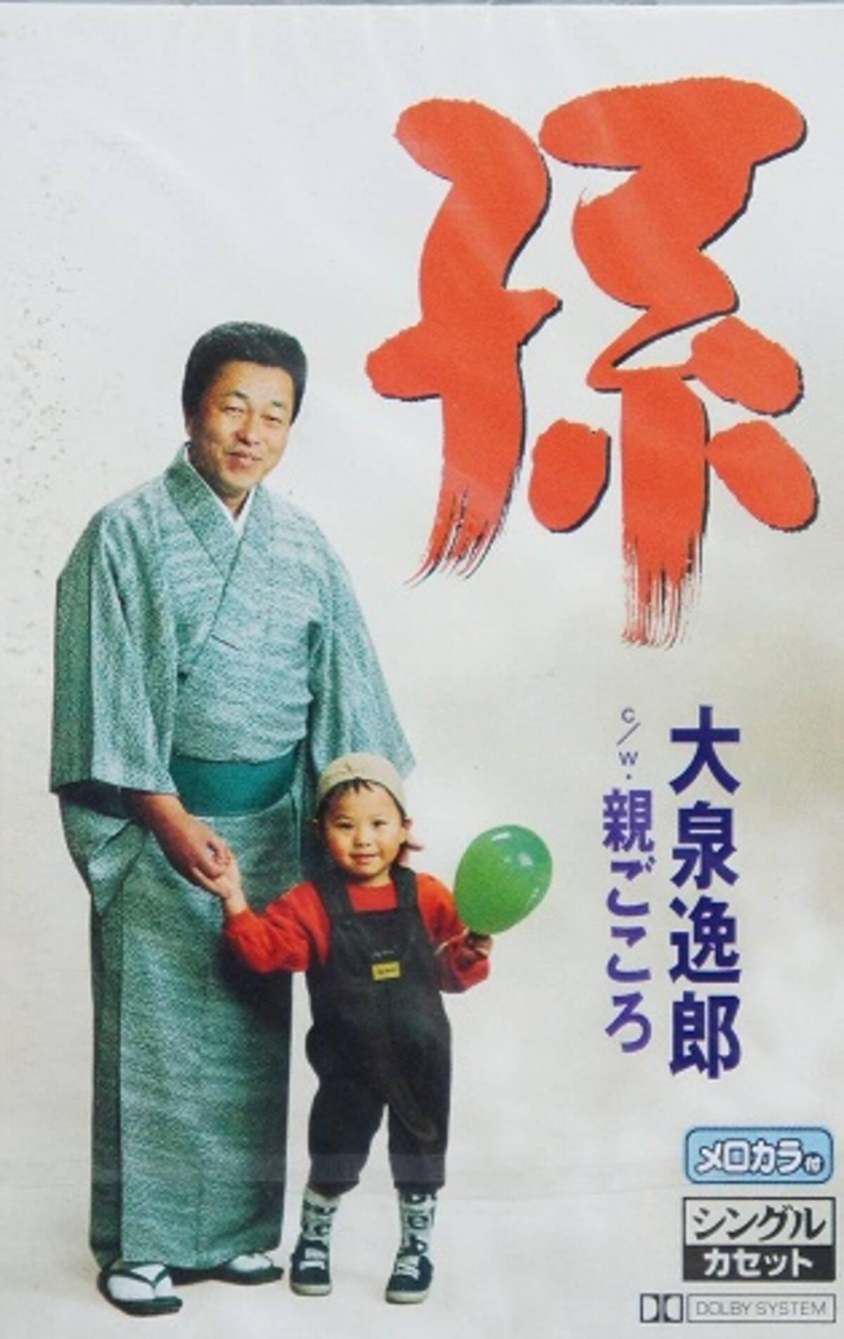 1999年に発売された大泉逸郎の『孫』 演歌でまさかの100万枚超えの大ヒット! - エキサイトニュース