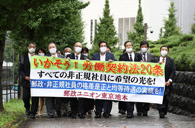 菅政権は「働き方」をどう変えるのか~日本郵便の格差是正訴訟で契約社員側が勝訴