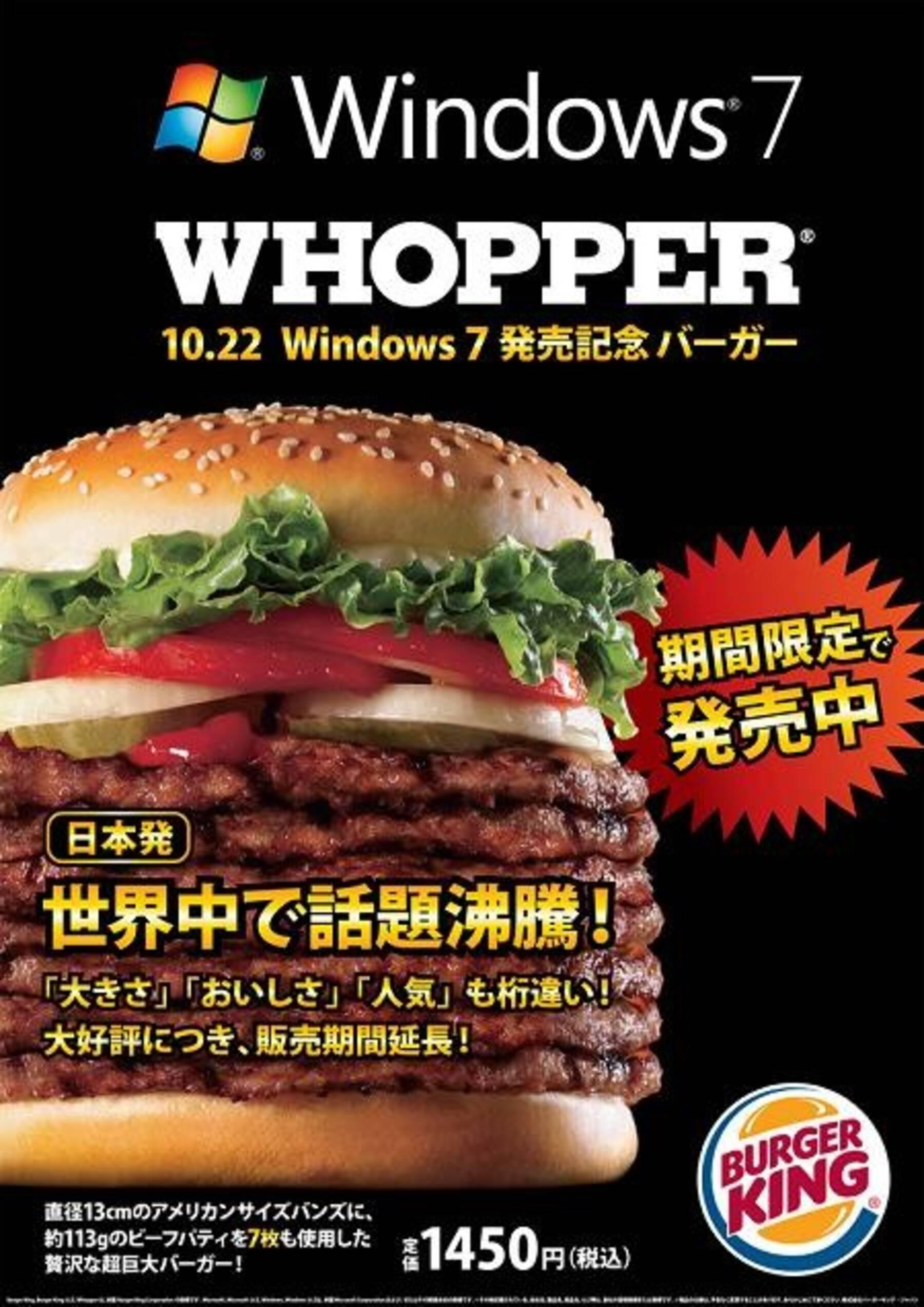 「windows7バーガー」の画像検索結果