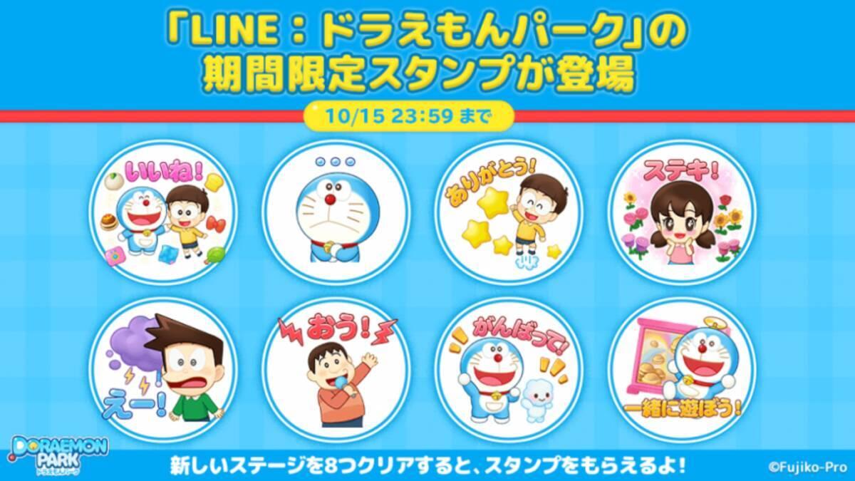 LINE:ドラえもんパーク」限定LINEスタンプを無料配信! (2019年9月18 ...
