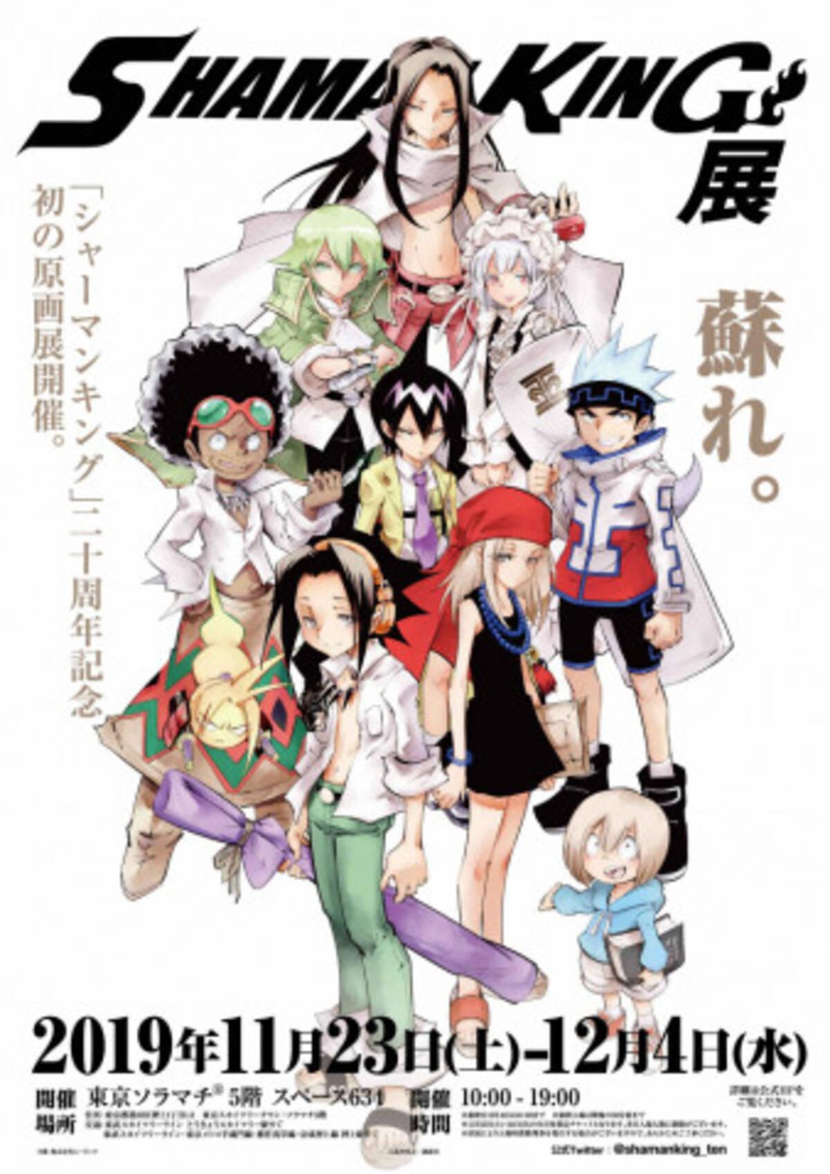シャーマンキング展 が東京 大阪 青森で開催 武井宏之描き下ろし