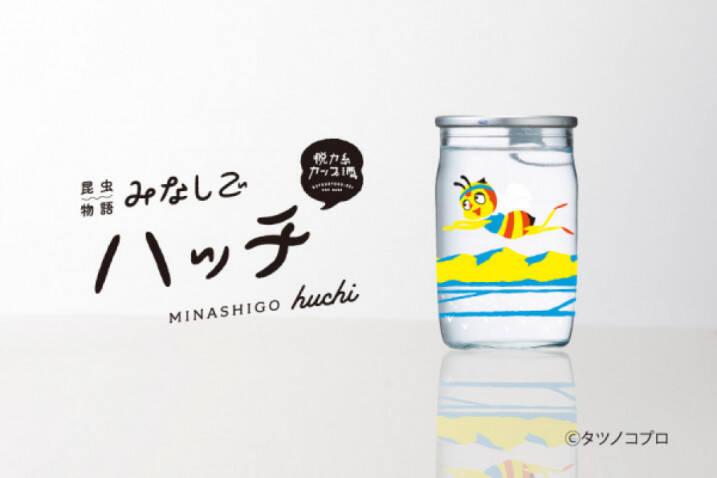 『みなしごハッチ』がカップ酒に! 「脱力系カップ酒シリーズ」第一弾 数量限定で販売開始!