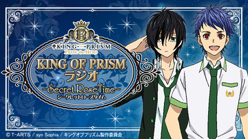 「KING OF PRISM」初のWEBラジオが配信決定 寺島惇太、畠中祐がパーソナリティーを担当