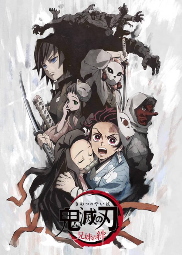 鬼滅の刃 アニメ放送が待ちきれない 特別版 2週間限定で劇場公開