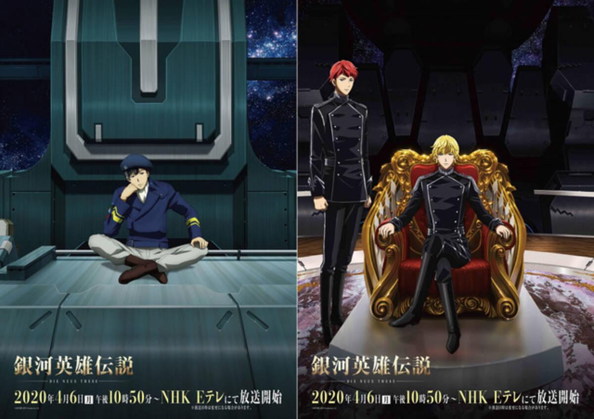 Ginga Eiyuu Densetsu: Die Neue These (NHK Rebroadcast)