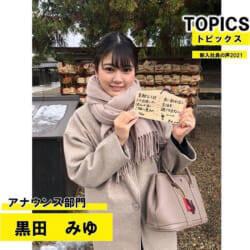 第二の水卜ちゃんになれるか?日テレ新人の小高茉緒アナと黒田みゆアナが「ZIP!」で鮮烈デビュー! (2021年8月10日) - エキサイトニュース