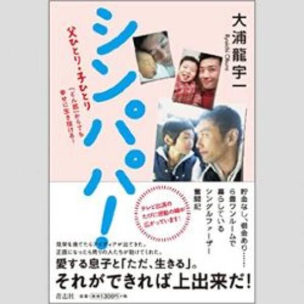 """大浦龍宇一・ゆりえ夫妻の夫婦間トラブル、""""宗教観の違い""""が原因か ..."""
