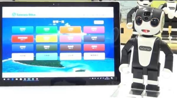 """卫星办公室,使用QR码的访客管理/接待管理功能与移动机器人"""" RoBoHoN""""链接,可进行语音指导"""