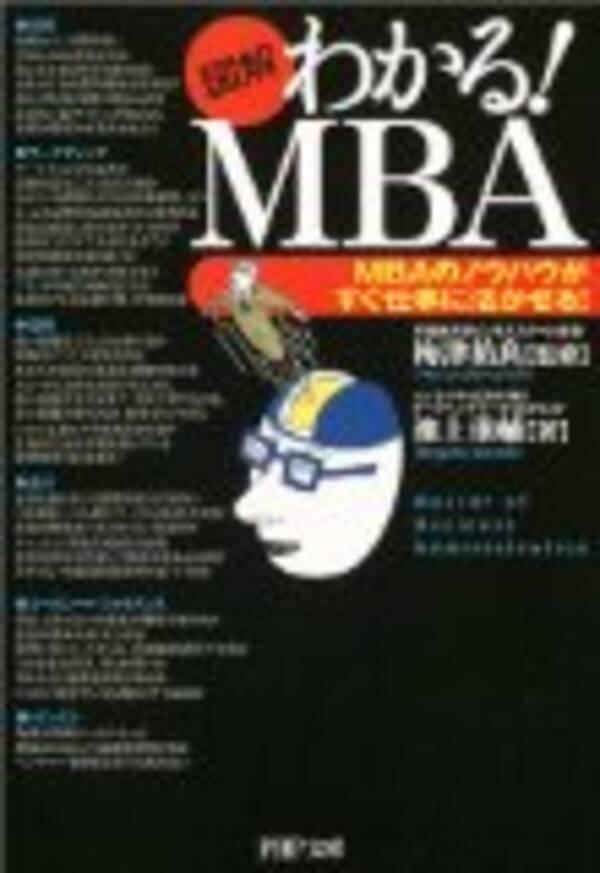 みんな知ってる?! MBAと経営学修士の違い (2012年5月20日 ...