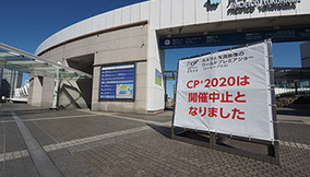 CP+中止で閑散のパシフィコ横浜で考えた、カメラ見本市の役割