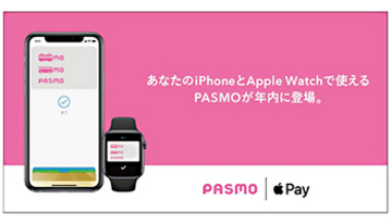 PASMO、Apple Payに年内対応へ iPhoneとApple Watchで利用可能に