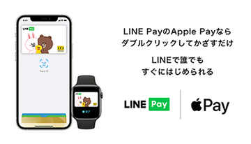 LINE PayがApple Payに対応、LINE Pay残高でかざして決済が可能に