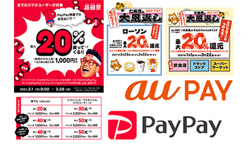 PayPay?au PAY? 3月のスマホ決済キャンペーンを賢く使いこなすポイント