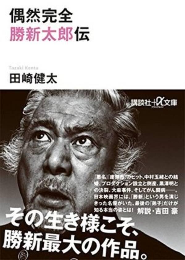 勝新太郎が晩年、病室に招いた作家・田崎健太に残したある言葉とは ...