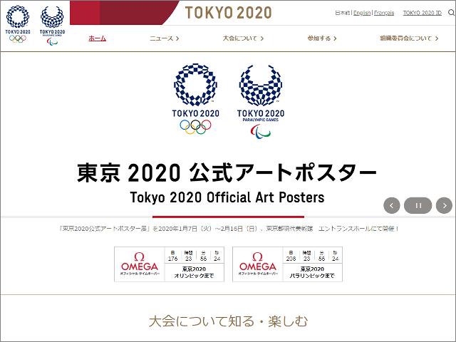 【オリンピック中止】 東京オリンピック中止かWHOが協議。残念だけど人命優先だから中止にするしかないね (386)